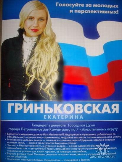 Наш кандидат!