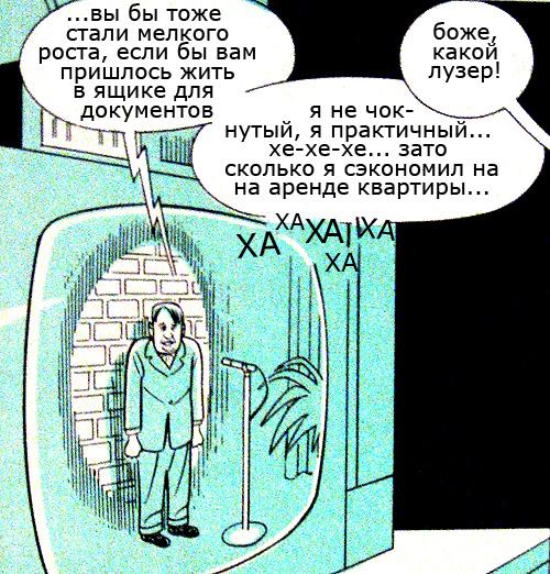 Мир Призраков / Ghost World. Том второй