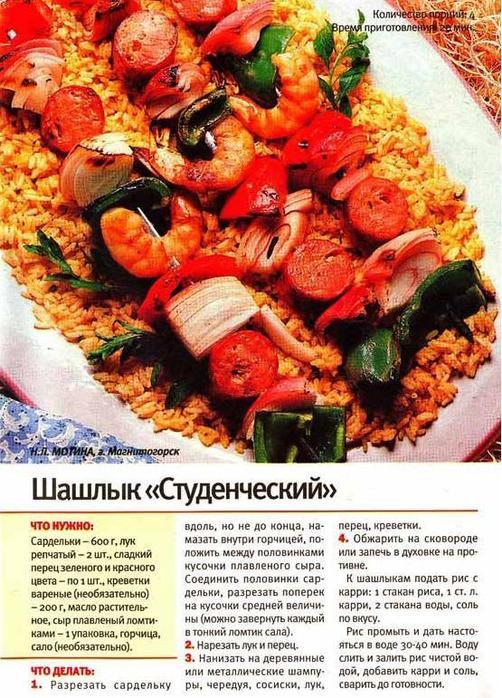 14 рецептов шашлыков