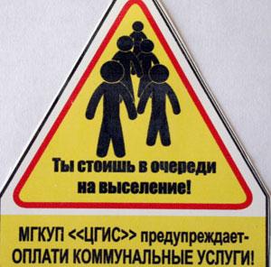 В Могилеве около квартир неплательщиков вывесят предупреждающий знак