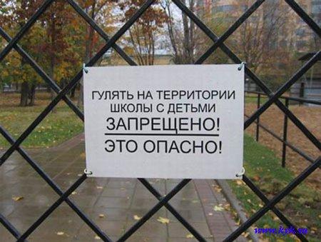 Русский язык могуч: вывески и объявления
