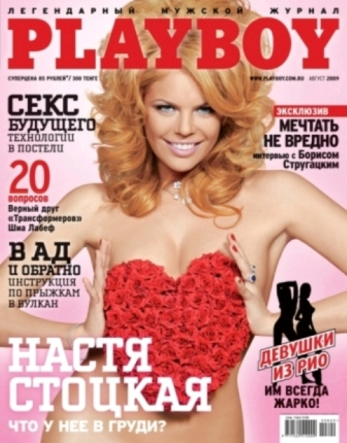 Playboy раздел Стоцкую догола