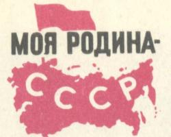 Кому в бывшем СССР жить хорошо?
