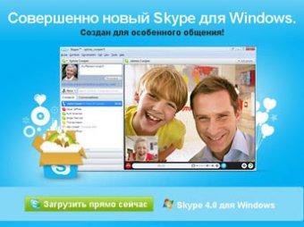 В России могут запретить Skype