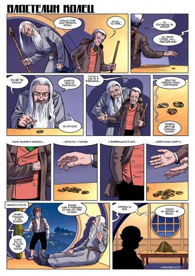 Комиксы. Тупой нуменорский юмор