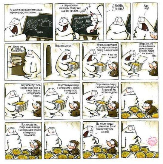 Смешные комиксы. Том второй