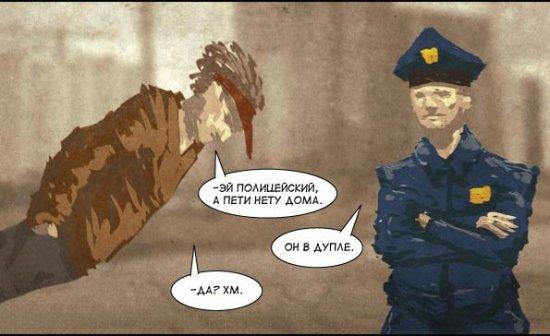Комикс про милиционеров и одного парня