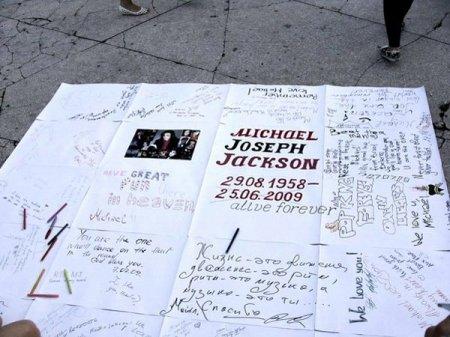 Как прощались с Майклом Джексоном в Бресте