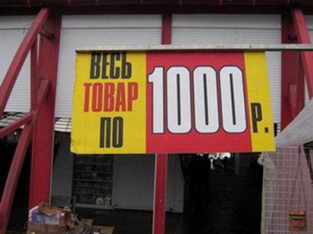 Что может купить белорус за одну тысячу рублей?