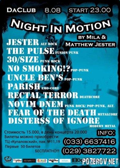 Ночной концерт в клубе DaClub 8 августа