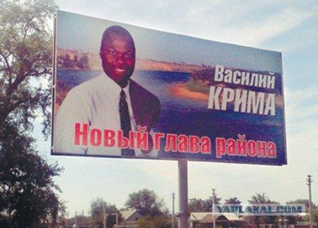 Обама по русски