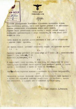 """Несколько документов государства под названием """"Остланд"""""""