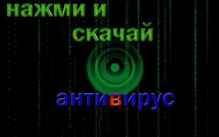 Россия и Китай зарабатывают на лже-антивирусах $34 млн в месяц