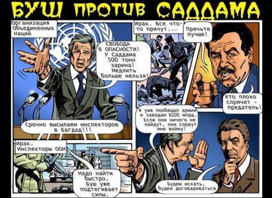 Буш против Саддама. Повесть в двух томах.