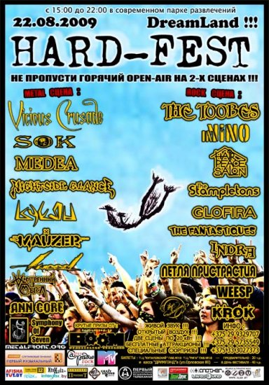Open-air Hard-Fest !!! 2009-08-22 | г.Минск, DreamLand Park