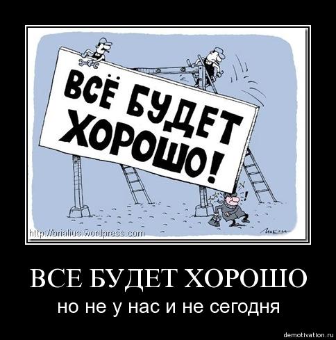 Демотиваторы!