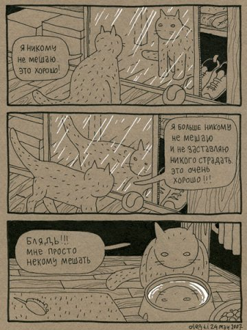 Олег Тищенков - Кот