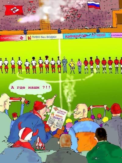 Футбольные карикатуры