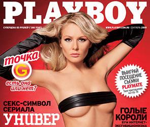 """Аллочка из """"Универа"""" разделась для Playboy"""