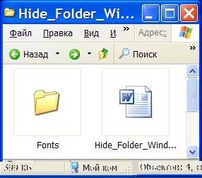 Сокрытие директорий в Windows XP