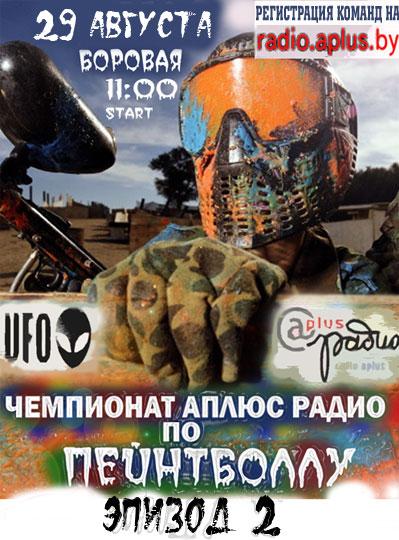 Чемпионат Аплюс радио по пэйнтолу, эпизод 2