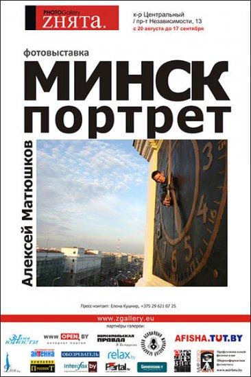 «Менск. Партрэт»: адчыняецца фотавыстава Аляксея Мацюшкова