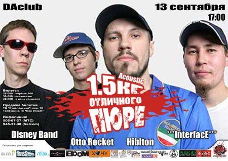 1,5 кг отличного пюре в Минске с акустической программой