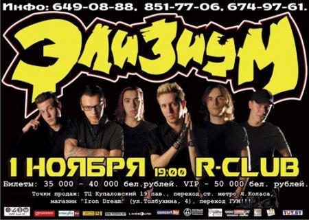 Элизиум, 1 Ноября, R-Club