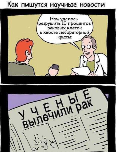 Как на самом деле работают СМИ (3 картинки)