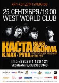 25 сентября    Westworld Club  Каста & Кажэ Обойма