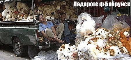 Ф Бабруйск!