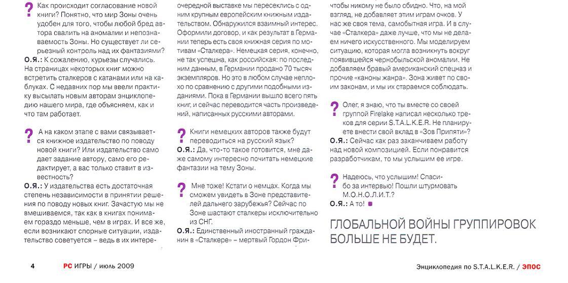 "S.T.A.L.K.E.R.: Обзор и интервью от журнала ""PC Игры"""