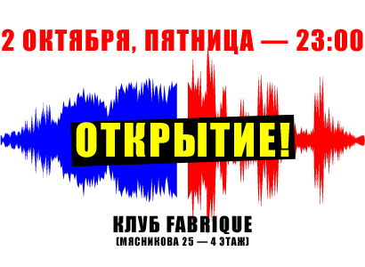 "DJ Battle 2009-2010 ""1st FIGHT"", 2 октября - Фабрик"