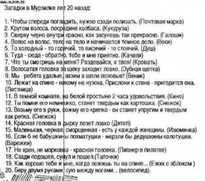 """Загадки в журнале """" Мурзилка """" (20 лет назад)"""
