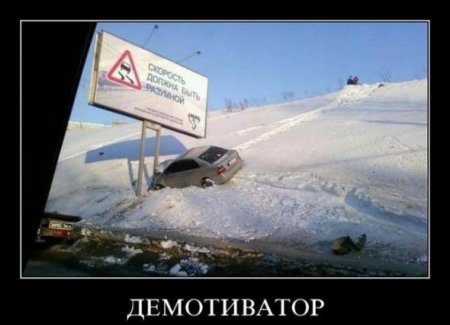 Авто-демотиваторы