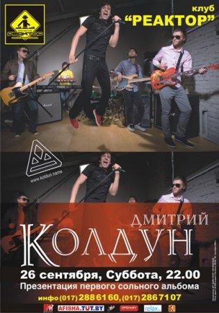 Дмитрий Колдун представит свой альбом в Минске