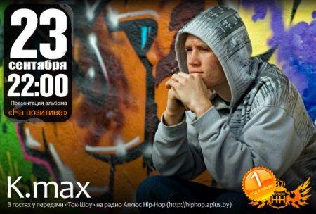 23 сентября в гостях у передачи «Ток-Шоу» K.max