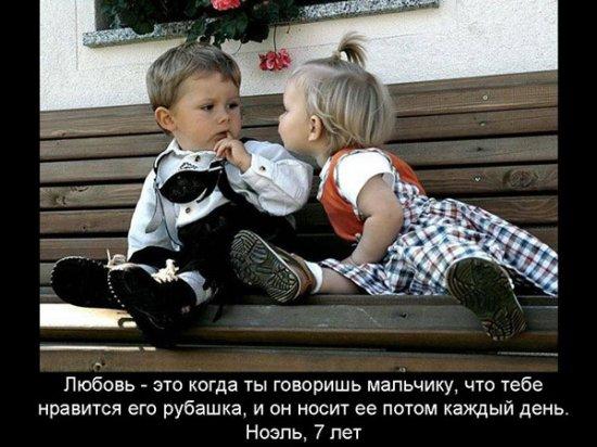 Что такое любовь ?