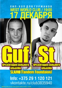 17 декабря - Westworld Club - Guf, ST, Slamo(Tahdem Foundation)