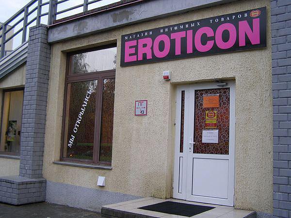 Секс шоп в Минске | Магазин интимных товаров | Сексшоп в ...