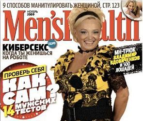 Кадышеву не взяли на обложку журнала