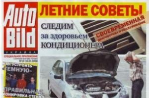 В Беларуси появился первый лицензионный глянец
