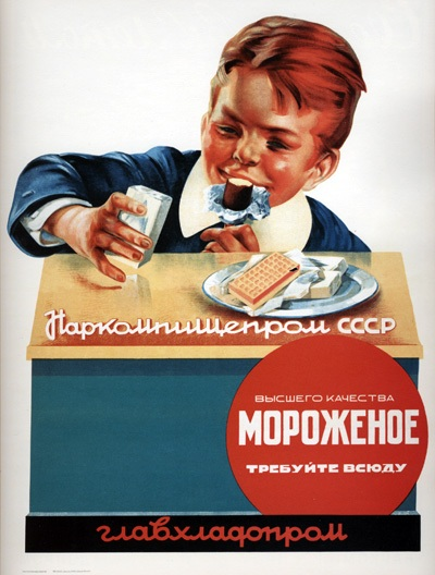 Назад в СССР :  рекламные плакаты