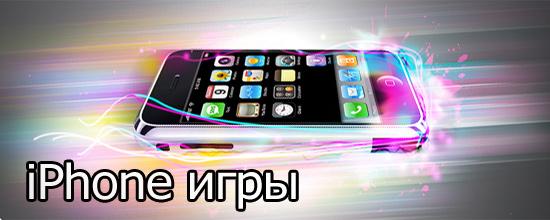 Игры для iPhone на FTP!