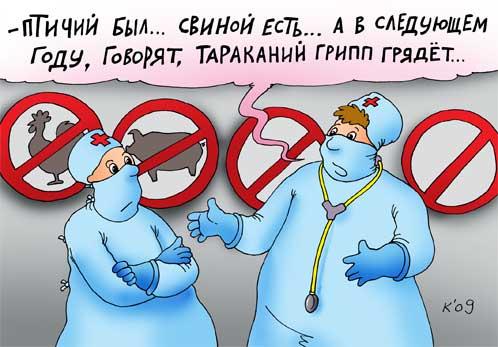 В Беларуси свиным гриппом болеют, даже не подозревая об этом