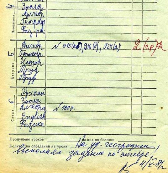Назад в СССР : дневник советского двоечника