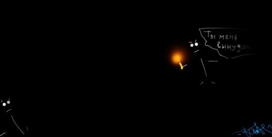 А я тут в темноте