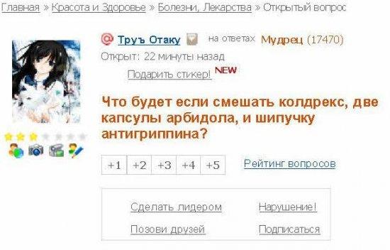 Вопросы с мейл. ру