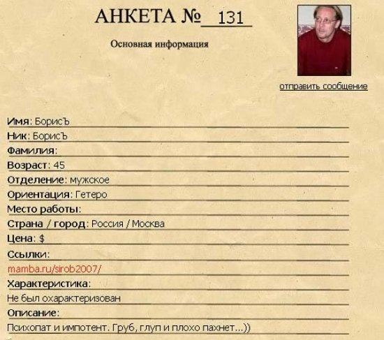 Черный список социальных сетей.    Часть1.