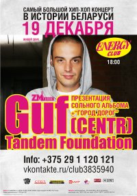 19 �������, �.�������, ENERGY Club:  Guf(����������� ������ �������� �������), Tahdem Foundation